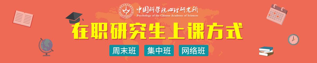 中国科学院心理研究所在职研究生上课方式有哪些?