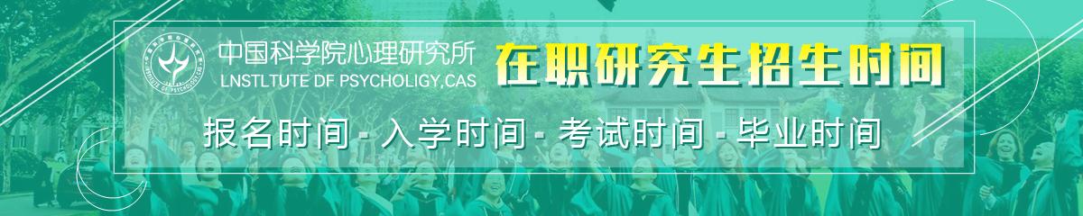 中国科学院心理研究所在职研究生招生时间是什么时候?