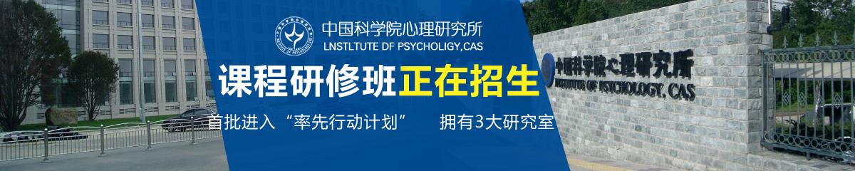 中国科学院心理研究所——心理研究所