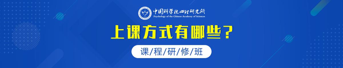 中国科学院心理研究所课程研修班上课方式有哪些?