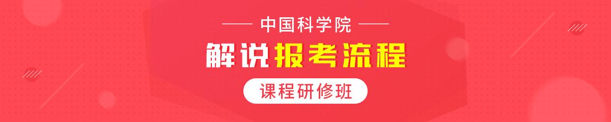 解说中国科学院课程研修班报考流程!
