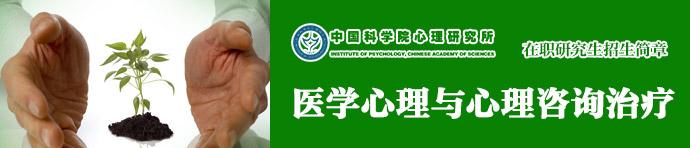 中国科学院心理研究所(医学心理与心理健康专业)课程研修班招生简章(双证班)