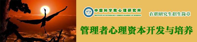 中国科学院心理研究所(管理者心理资本开发与培养)在职研究生招生简章