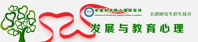 中国科学院心理研究所(发展与教育心理)课程研修班(双证班)招生简章