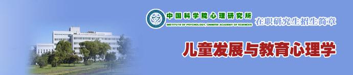 中国科学院心理研究所(儿童发展与教育心理学)在职研究生招生简章