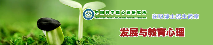 中国科学院心理研究所发展与教育心理学(高级)课程研修班招生简章