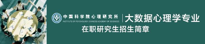 中国科学院心理研究所大数据心理学专业在职研究生招生简章