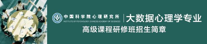 中国科学院心理研究所大数据心理学专业课程研修班招生简章