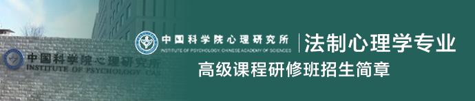 中国科学院心理研究所法制心理学专业课程研修班招生简章