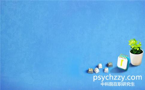 读中科院心理所在职研究生能拿到什么证书